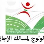 <b>المعهد الملكي لأطر الشبية والرياضة IRFCJS-التخصصات وشروط الولوج</b>