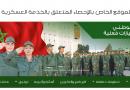 طلب الإعفاء من التجنيد الإجباري للخدمة العسكرية tajnid المغرب