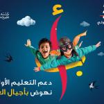 <b>جديد مؤسسة محمد السادس: الاستفادة من منحة التعليم الأولي</b>