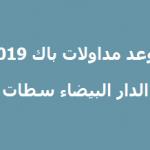 <b>موعد إجراء مداولات نتائج بكالوريا 2019 بجهة الدارالبيضاء</b>